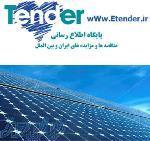 مناقصه به انگلیسی,مناقصه مزایده,مناقصه انرژی خورشیدی