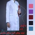 روپوش پزشکی، تولیدی روپوش پزشکی، روپوش شلوارپزشکی، روپوش پرستاری