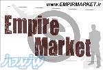 بازارایابی و فروش محصولات ام پایر مارکت (کسب درآمد از اینترنت)