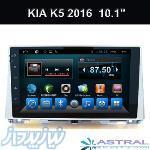 کیا K5 2016 آپشن های صوتی تصویری و GPS فابریک خودرویی عمده فروشی