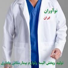 روپوش سفید پزشکی، تولیدی روپوش پزشکی، روپوش دندان پزشکی، روپوش پرستاری