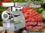 چرخ گوشت صنعتی فاما