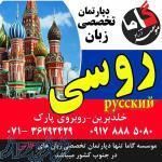 تدریس زبان روسی در شیراز
