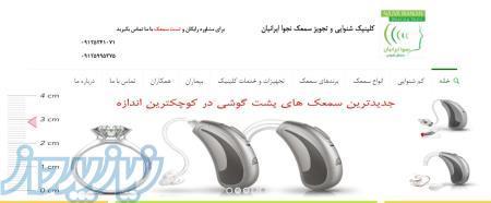مرکز تخصصی سنجش شنوایی و تجویز سمعک