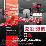 آموزش کاربردی تبلیغات، گرافیک و عکاسی در پکیج آموزشی نیما در شیراز