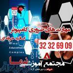 آموزش دوره ICDL در شیراز با مدرک معتبر