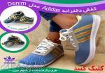 کفش دخترانه Adidas مدل Denim،طرح برگرفته از شلوار جین