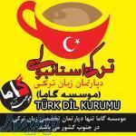 زبان ترکی استانبولی در شیراز :::موسسه گاما