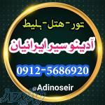 آدینو سیر ایرانیان