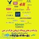 واردات پوشاک کیلویی مارک از المان دبی