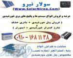 عرضه و فروش انواع سیستم و پکیج های برق خورشیدی (پنل خورشیدی)