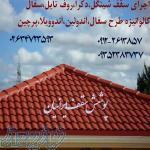 02634723593 قیمت اجرای سقف دکرا،شینگل،سفال،روف تایل،متروتایل در کرج تهران چالوس قزوین شهریار