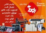 مرکز چاپ شبانه روزی بلوط