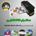 دستگاه چاپ  همزمان 8 تا CD یا DVD اپسون 1430