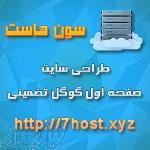 هاست اختصاصی دامنه طراحی وب سایت و فروشگاه اینترنتی