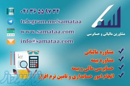 موسسه حسابداری و حسابرسی ارائه دهنده خدمات مالی و مالیاتی و نرم افزاری در تبریز