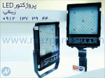 پروژکتور LED