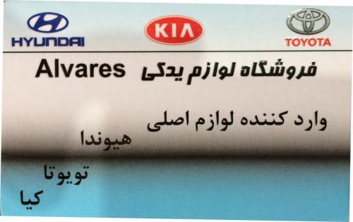مرکز پخش لوازم یدکی اصلی تویوتا هیوندای کیا  - تهران