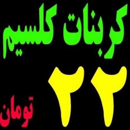 فروش کربنات کلسیم سفید درخشان 99 8 و اهک کیلویی 22 تومان  - تهران