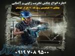 اجاره هیلتی برقی و بنزینی و بتن کن و کرایه چکش برقی - تهران