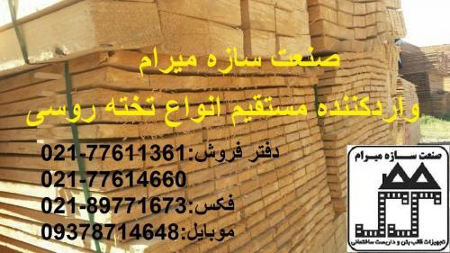 قیمت چوب روسی وتخته چندلایی (صنعت سازه میرام)  - تهران