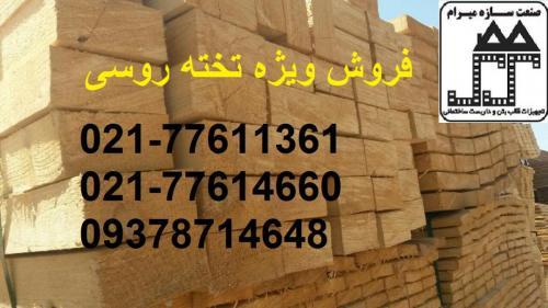 فروش ویژه تخته چندلایی(صنعت سازه میرام)  - تهران