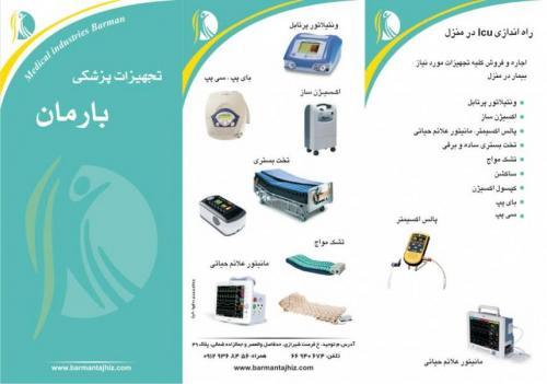 فروش ونتیلاتور   بای پپ   سی پپ   اکسیژن ساز  - تهران