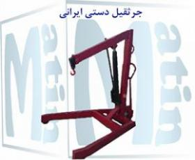 قیمت جرثقیل 2کاره - تهران