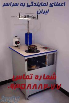 طرح ویژه کارآفرینی برای معلولین عزیز جامعه -دستگاه اسکاچ بافی-سرمایه اندک