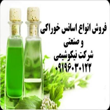 فروش اسانس خوراکی و صنعتی  - تهران