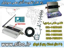 فروش تقویت کننده امواج موبایل  - تهران