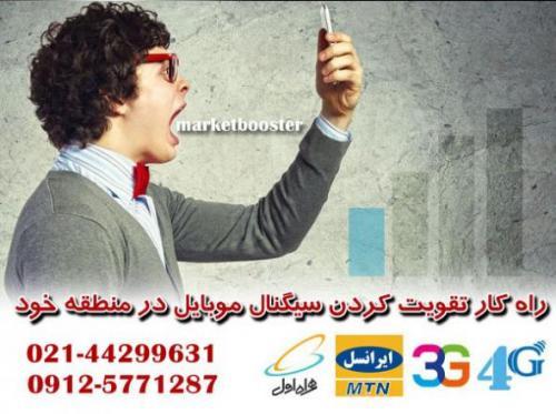 تقویت انتن ایرانسل  - تهران