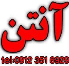 مـــــرکز پخش انواع انتن و لوازم جانبی  - تهران