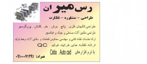مشاوره وطراحی انواع قالب وماشین و نقشه کشی صنعتی  - تهران
