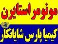 استایرن منومر - تهران