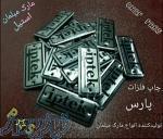 چاپ فلزات پارس