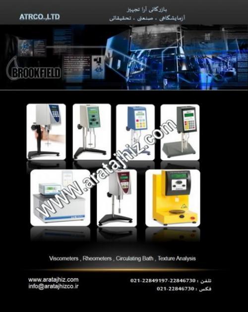 نماینده رسمی محصولات کمپانی brookfield امریکا  - تهران