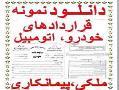 دانلود فوری نمونه قراردادهای خودرو ملکی  - تهران
