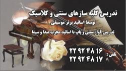 موسسه موسیقی بهار اندیشه  اموزش موسیقی  - تهران