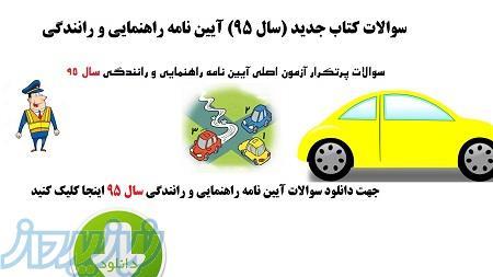 آزمون آیین نامه راهنمایی و رانندگی را قورت دهید