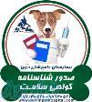 گواهی سلامت و صدور شناسنامه  حیوانات بیمارستان دامپزشکی درین