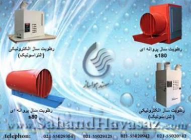 رطوبت دهی سالن قارچ با رطوبت ساز پروانه ای رطوبت ساز هو  - تهران