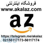 فروشگاه اینترنتی اکالاز