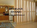 درب های آکاردئونی چوبی - 09120289570