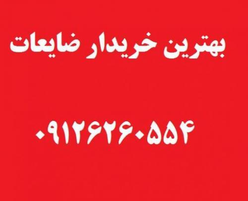 بهترین خریدار ضایعات اهن  - تهران