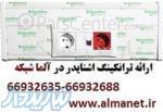 آلما شبکه نمایندگی ترانکینگ اشنایدر - 66932635
