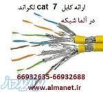 کابل شبکه Cat7SFTP لگراند فرانسه با پارت نامبر 32777--------66932635