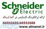 فروش ترانکینگ 15 سانتی متر اشنایدر – پی کا اس 02166932635