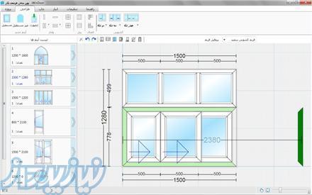 نرم افزار طراحی درب وپنجره 09199762163