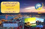 آفر تور استانبول - تور لحظه آخری استانبول